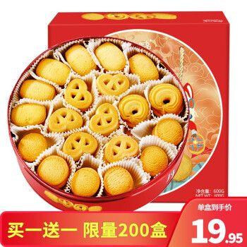 优尚优品 丹麦风味曲奇礼盒铁盒装儿童休闲零食饼干送礼散装团购礼包