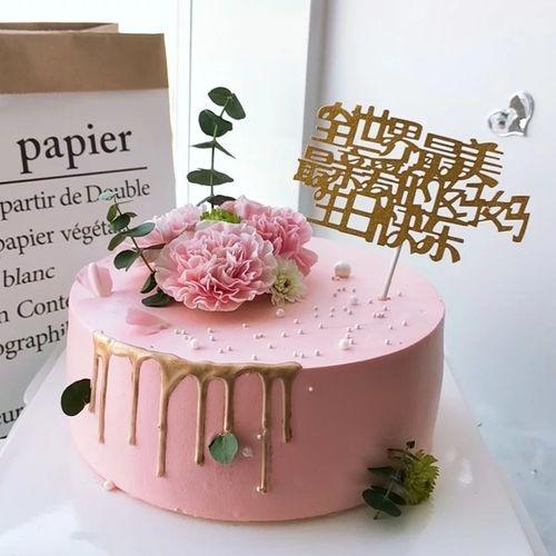 母亲节美丽亲爱的妈妈生日快乐蛋糕插牌鲜花水果烘焙
