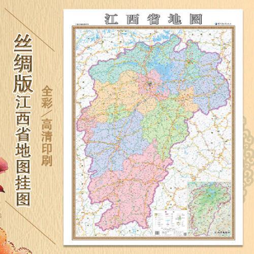 【丝绸地图新版 竖版 江西省地图挂图丝绸版 0.8米x1.