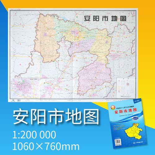 2020年安阳市地图 河南省十八市全开系列地图 区域地图 大全开1.1×0.