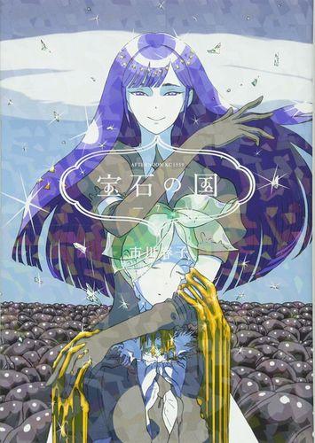 现货 【深图日文】宝石の国(7) 宝石之国 7 漫画 市川