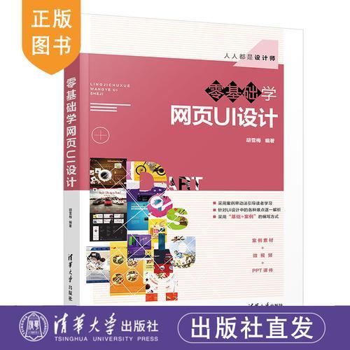 胡雪梅 人人都是设计师网页设计 案例素材+微视频+ppt课件