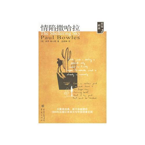 情陷撒哈拉(美)鲍尔斯 ,孟雅琳9787536676565重庆出版