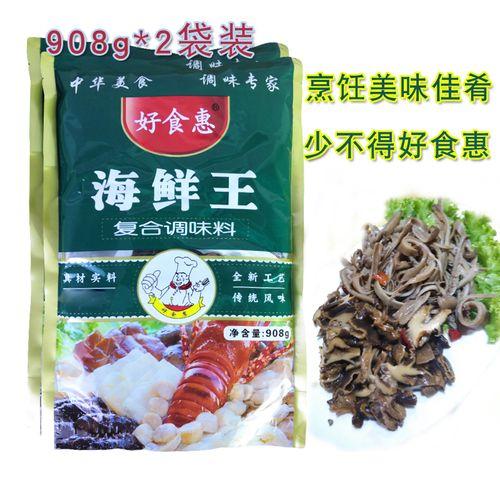 好食惠海鲜王复合调味料908g*2袋装沙县小吃浓缩汤料