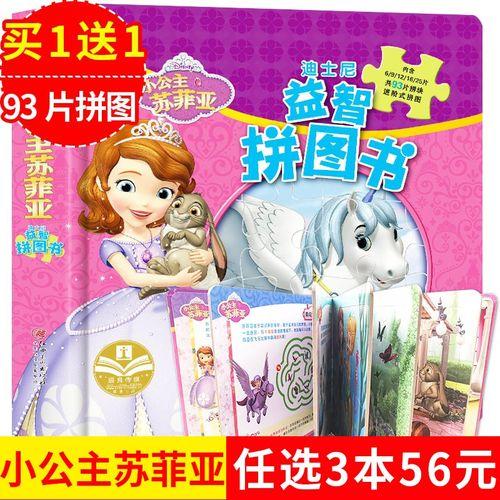 【3本56元任选】小公主苏菲亚故事书 迪士尼益智拼图书籍 儿童绘本