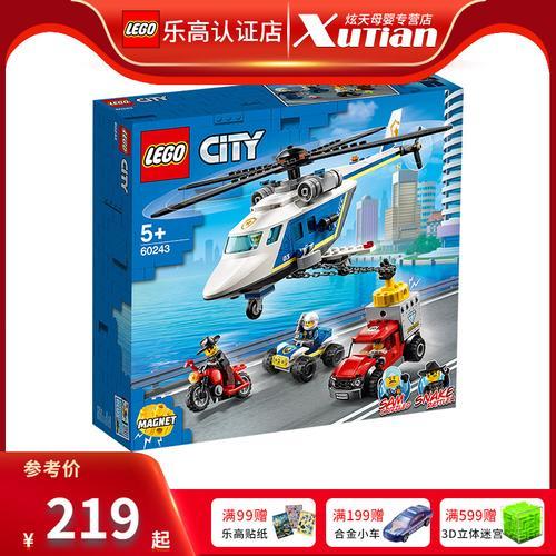 乐高2020新品城市系列60243直升机大追击男孩子
