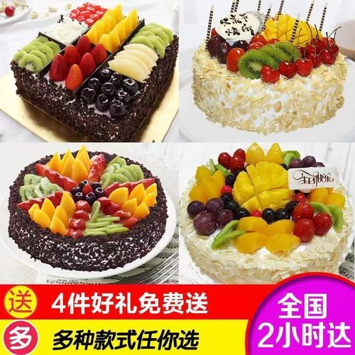 蛋糕速递广州深圳上海重庆水果生日蛋糕网红定制同城全国配送