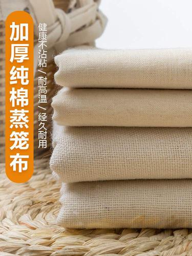 加厚纯棉不粘蒸笼布家用白纱布厨房蒸饭包子蒸馒头垫