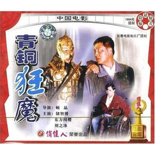 【商城正版】俏佳人老电影 青铜狂魔(vcd) 储智博, 东方闻樱