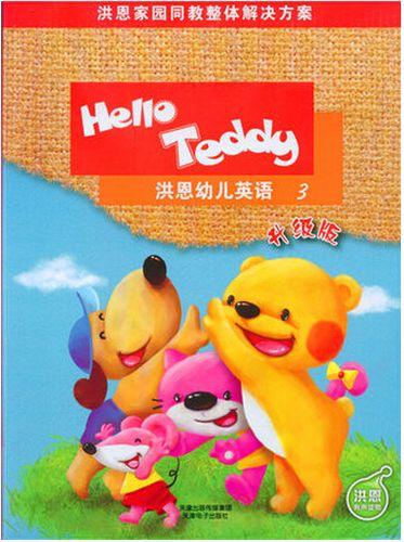hello teddy洪恩幼儿英语教材版 3 第三册 升级版 附盘
