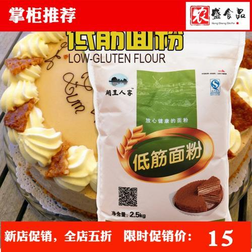 低面筋粉 烘焙 家用大包装5斤宝宝婴儿辅食蛋糕粉糕点