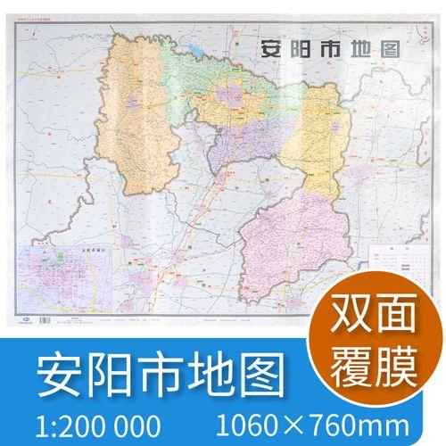 2019年安阳市地图 河南省十八市全开系列地图 区域地图 双面覆亮膜