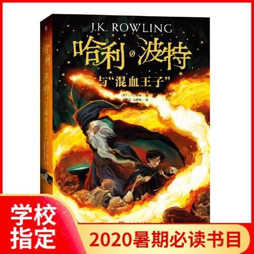 2018新版 哈利波特与混血王子 j.k.