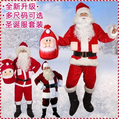圣诞节装扮衣服老爷爷演出服装快乐演出服圣诞老人