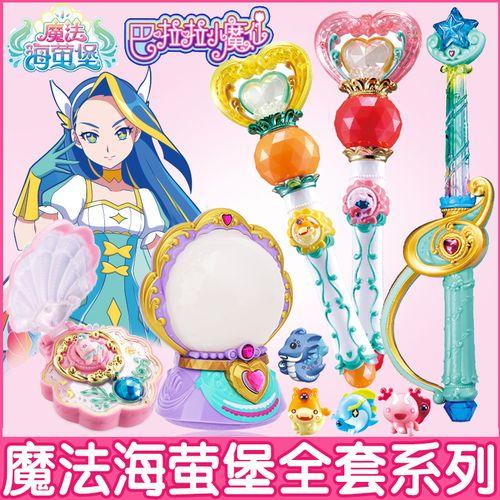 巴拉拉小魔仙魔法海萤堡巴啦啦小魔仙魔法棒魔法剑变身器女孩玩具