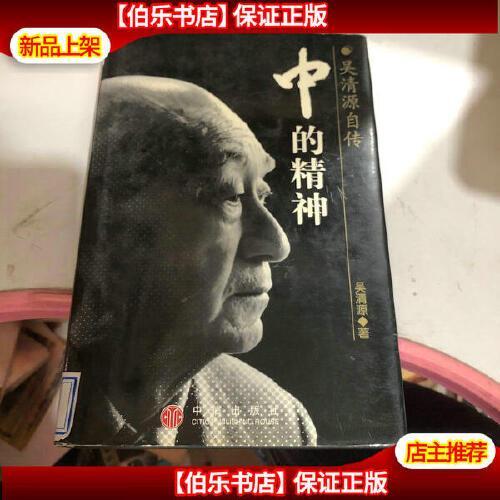 【二手9成新】中的精神:吴清源自传 /吴清源 中信出版