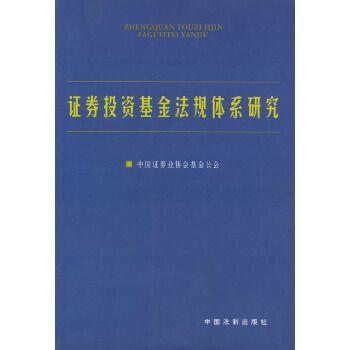 证券投资基金法规研究 中国证券业协会基金公会