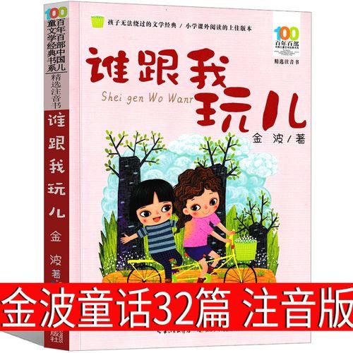 谁跟我玩儿金波童话32篇注音版儿童文学作品精选童话集一年级二年级三