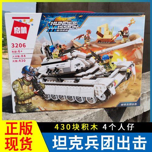 坦克兵团出击【430块+4人仔】 100天免费补件