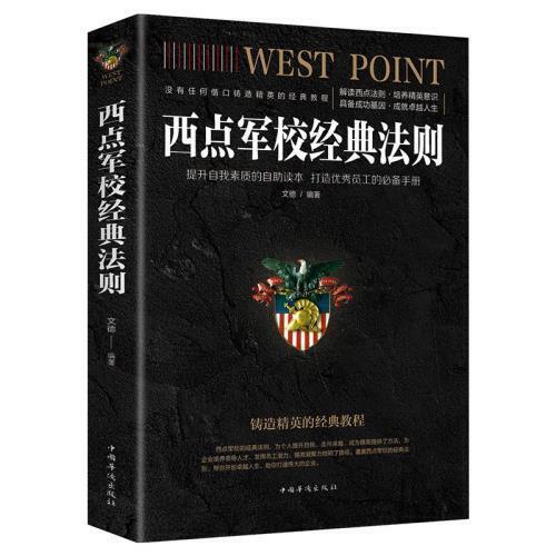 西点军校经典法则 没有任何借口西点军校22条军规企业