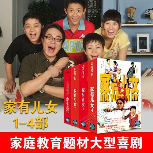 原装正版 电视剧 家有儿女1-4部全集 dvd碟片宋丹丹
