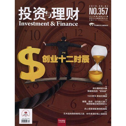 投资与理财2019年9期 期刊杂志