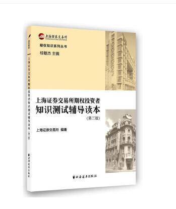 上海证券交易所期权投资者知识测试辅导读本 上海证券