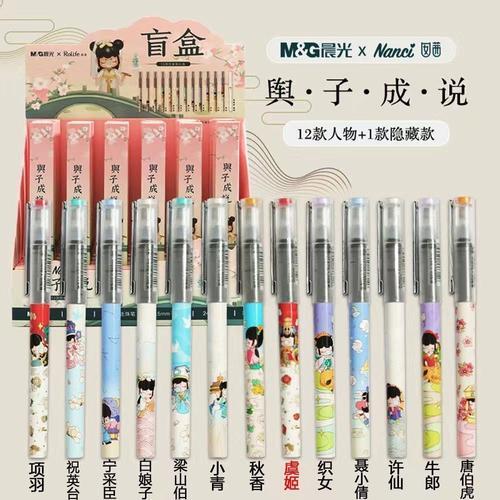 晨光nanci囡茜与子成说盲盒直液式0.5子弹头速干笔走珠笔59404