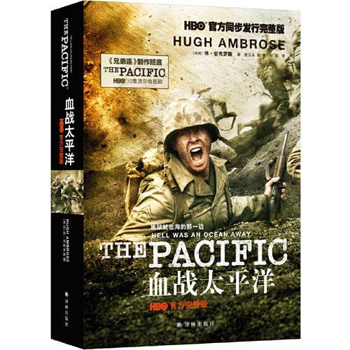 《兄弟连》,对日战争看《血战太平洋》纪录片 书籍畅销书排行榜yl云图