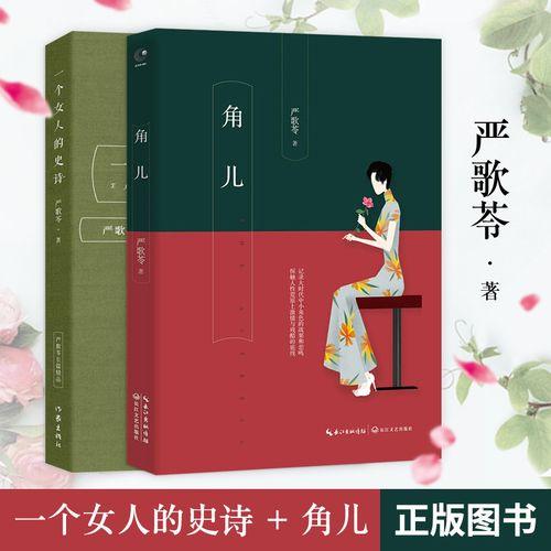 史诗+角儿 女人心路历程书籍 中短篇小说选集 芳华小说  严歌苓的书籍