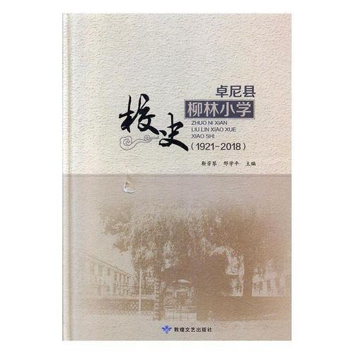 卓尼县柳林小学校史:1921-2018靳芳琴/军事