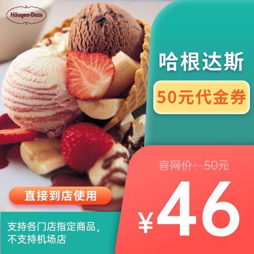 哈根达斯代金券50元兑换码仅限提领哈根达斯冰淇淋产品电子券