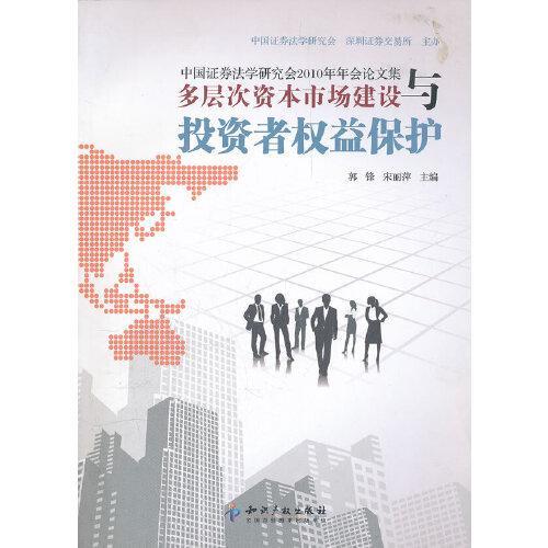 多层次资本市场建设与投资者权益保护中国证券法学研究会2010年年会