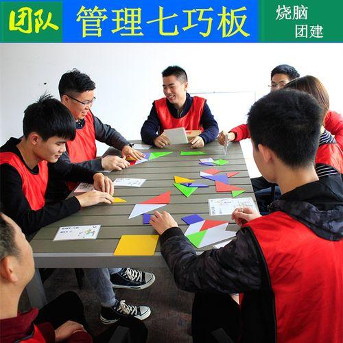 管理七巧板公司团建烧脑游戏器材力拼图拓展训练道具公司培训道.