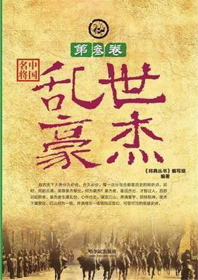 rt现货 乱世豪杰-中国名将-第叁卷9787548408727 哈尔滨出版社