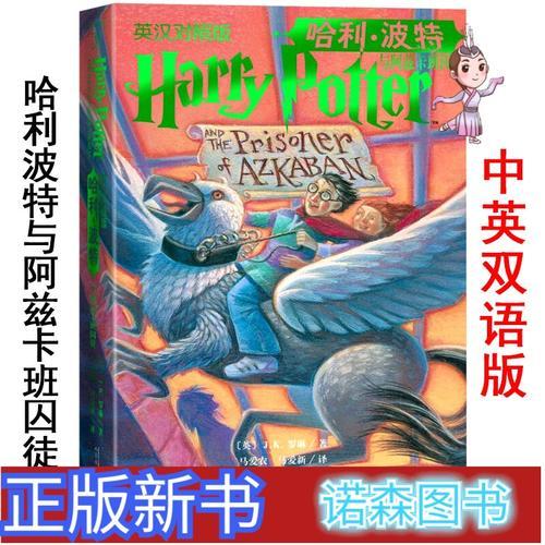 【诺森正版】哈利波特与阿兹卡班囚徒 全集3英汉对照版 人民文学出版