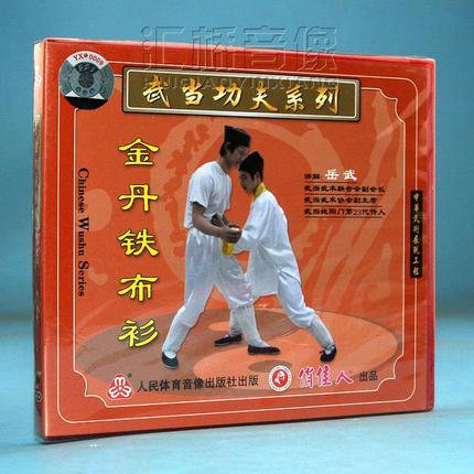 正版武术教学光盘 武当武术功夫系列金丹铁布衫 1vcd