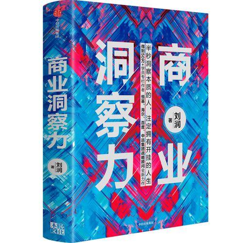 正版现货 商业洞察力 得到专栏作者海尔 百度等集团战略顾问刘润新作