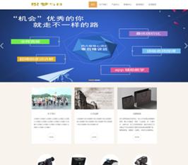 大气教育培训学校类网站织梦模板