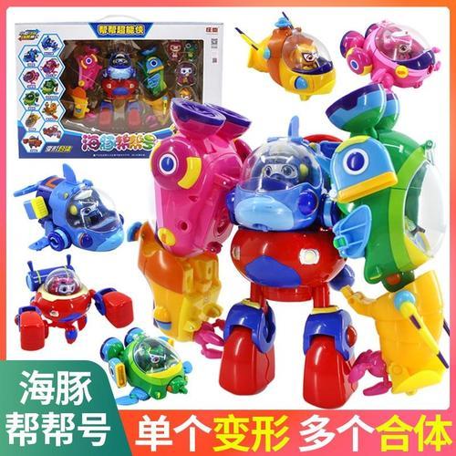 正版海豚帮帮号玩具帮帮超能侠五合体套装可变形组合