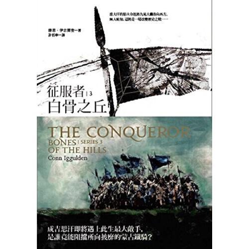 伊古尔登 联经出版 历史小说 蒙古帝国之征服者五部曲
