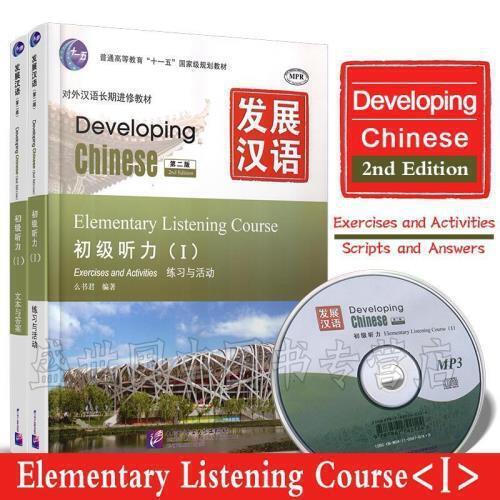 赠pdf版教案+课件正版/发展汉语初级听力1(第二版)