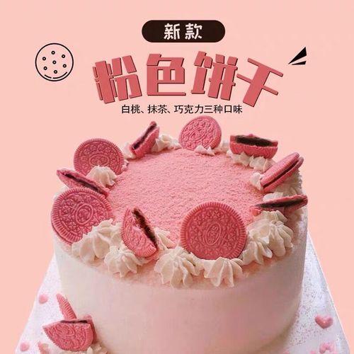 粉色樱花味3cm圆饼干奥利风味慕斯蛋糕装饰摆件烘焙网