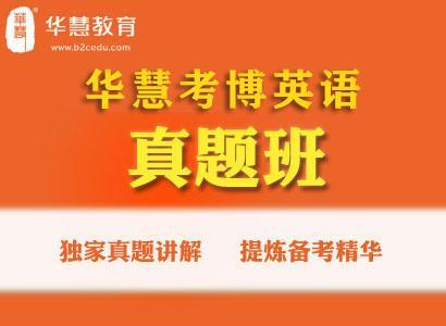 2022年华慧考博英语真题破译班/辅导班/网络课程/培训