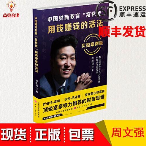 现货正版包中国财商教育富爸爸 用钱赚钱的活法周文强实用理财