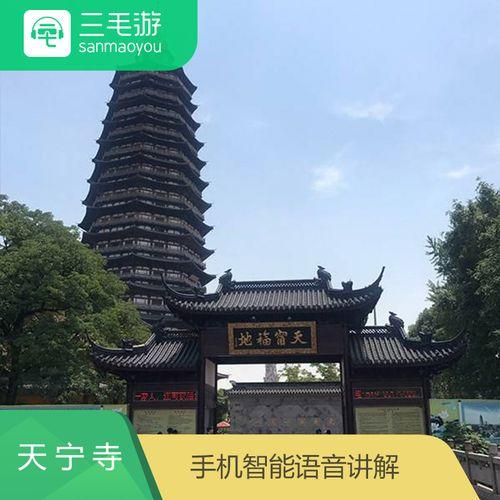 三毛游 江苏常州 天宁寺 电子导览 智能语音讲解 手机