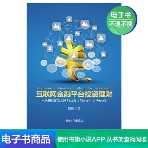 【电子书】互联网金融平台投资理财