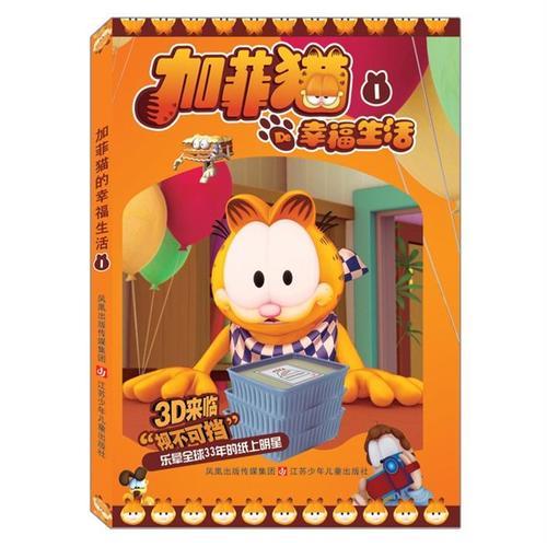 加菲猫de幸福生活1