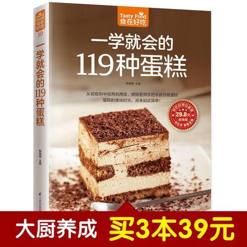 甜点蛋糕糕点烤制烘焙制作入门书读物 美食西点师书籍 零基础学蛋糕