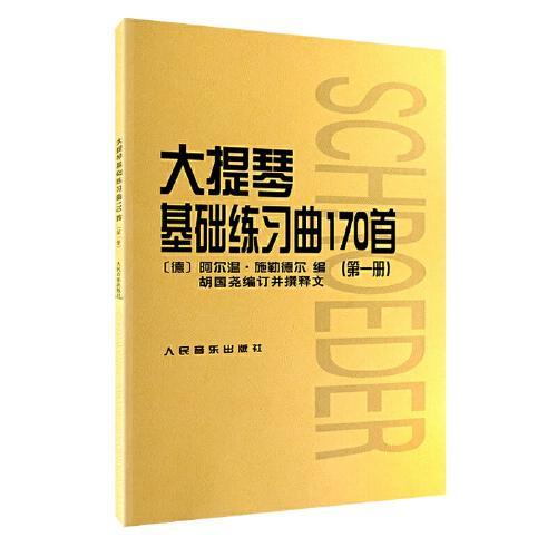 大提琴教程基础基本练习曲170首第1册入门曲谱书籍初级曲集乐谱人民